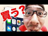 iPhone 5S iPhone 5C 発表まとめ!/人気YouTuber・瀬戸弘司(せとこうじ)さんによる解説が分かりやす過ぎる!