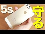 iPhone 5S のゴールド感を損なわずに守る!オススメiPhoneケースはコレだ!