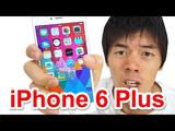 iPhone 6 Plus のサイズ感がよく分かる開封レビュー動画/後ろのポケットに入れて座るのは「いつかグニャっとやらかしそう」だから止めた方がいいらしい!