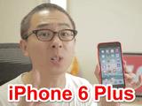 iPhone 6 Plus の具体的な使用感がよく分かるレビュー動画 (寸劇付き)
