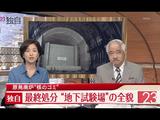 """原発廃炉時に出る""""核のゴミ""""の最終処分の試験をしている青森県・六ヶ所村の地下埋設施設に初めてカメラが入りました/TBS・NEWS23"""