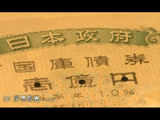 NHKスペシャル「日本国債」