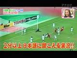 日本語に聞こえるサッカーの実況中継(ロングバージョン)