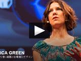 有用な細菌や微生物を住環境に活かす「生物学的デザイン」/ジェシカ・グリーン