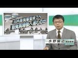 九州電力の「川内原発(せんだいげんぱつ)」審査終了へ 原発再稼動へ進のか?/NHK・時論公論