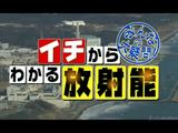 関西TV「みんなの大疑問 イチからわかる放射能」/放射性物質の放出が人体に与える影響とリスクについて
