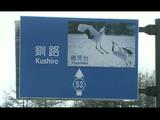 日本人は何をめざしてきたのか 第3回 「釧路湿原・鶴居村 ~開拓の村から国立公園へ~」/NHK・ETV特集