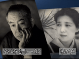 谷崎潤一郎の恋文 ~文豪が貫いた意志~/NHK・クローズアップ現代