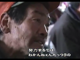 行政を頼めば進まない。これが分かってるからオラ独断でやるのさ…。/NHKスペシャル「孤立集落 どっこい生きる」