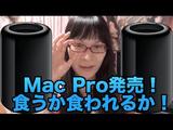 Mac Pro(ゴミ箱)レビュー/購入を悩み、震える手でポチり、変な汗をかきながら開封し、「MacBook Pro Retina 15(Mid 2012)」とのレンダリング速度/エンコード速度比較
