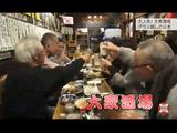 今夜ももう一杯 ~酒場と日本人の新たな関係~/NHK・クローズアップ現代