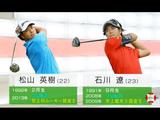 """男子ゴルフの世界最高峰・PGAツアーに挑む2人の挑戦から「世界」で勝つための新たな方法論と精神論を探る。/NHK・クローズアップ現代「""""ふたり""""でつかめ メジャー制覇 ~松山英樹と石川遼~」"""