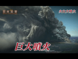NHKスペシャル <巨大災害 MEGA DISASTER> 第4集 「火山大噴火 迫りくる地球規模の異変」/高度に発達した文明社会で大噴火が起きると何が起きるのか?