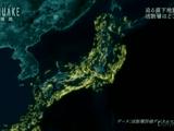 NHKスペシャル MEGAQUAKE Ⅲ 第1回 「次の直下地震はどこか ~知られざる活断層の真実~」