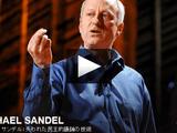 我々は民主的な議論の技術を再発見しなくてはならない/マイケル・サンデル