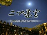 二つの遷宮 伊勢と出雲のミステリー/NHKスペシャル