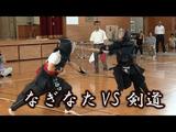 なぎなた vs 剣道/本気で戦ったら、どっちが強いのか?