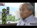 『はだしのゲン』の作者・中沢啓治さんが生前に語った「核兵器や原発への怒り」/BS11・本格報道INsideOUT