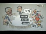 TPP交渉 迫られる国内調整/NHK・時論公論