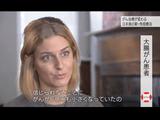がん治療が変わる ~日本発の新・免疫療法~/NHK・クローズアップ現代