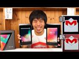 新型は文字がクッキリ! 新旧「Nexus7」の画質を徹底比較する動画レビュー