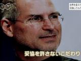NHKクローズアップ現代「世界を変えた男 スティーブ・ジョブズの素顔」