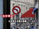 "BS世界のドキュメンタリー 「""左折禁止""社会民主主義は退潮しているか?」/いま、ヨーロッパ各国で中道左派の社会民主主義政党の支持率が急速に下がっている"