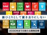 "NHK・クローズアップ現代 <シリーズ国連70年②> 「""誰も置き去りにしない""世界を目指して」"