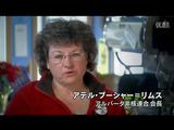 BS世界のドキュメンタリー <原子力発電を問う> 「お隣さんに原発が! ~住民の選択~」