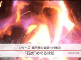 """CO2削減のカギを握る「石炭」をめぐる各国の動きを検証/NHK・クローズアップ現代「シリーズ 瀬戸際の温暖化対策② """"石炭""""めぐる攻防」"""