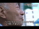 あなたは、なぜやったのですか? 増え続ける「高齢者犯罪」/NNNドキュメント