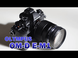 ミラーレス一眼カメラ 「OLYMPUS OM-D E-M1」+「M.ZUIKO ED 12-40mm F2.8 PRO」のレンズキット開封レビュー/さすがフラッグシップ! めちゃくちゃ格好良い!