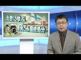 「オンカロ」は今の日本で実現するのは難しい。90年代の古い知見で地下処分できると言っても誰も信用しません/NHK・時事公論「北欧に学ぶ 原発ごみ最終処分」