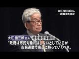 「特定秘密保護法」は市民運動で廃止にもって行くべき/ノーベル賞作家・大江健三郎さん