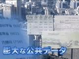 公共データは宝の山 ~社会を変えるか? オープンデータ~/NHK・クローズアップ現代