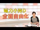 電気料金は安くなるか? ~消費者が選ぶ時代へ~/NHK・クローズアップ現代