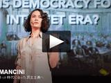 インターネット時代に合った民主主義へ/ピア・マンチーニ
