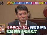 そもそも東電の再値上げは泉田裕彦(いずみだひろひこ)新潟県知事のせいなのか?/そもそも総研