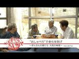 """NHK・クローズアップ現代「""""おしゃべり""""で老化を防げ! ~ぎんさんの娘たち 元気の秘密~」"""