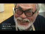 プロフェッショナル・仕事の流儀「大事なものは、たいてい面倒くさい/映画監督・宮崎駿スペシャル」