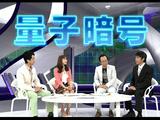 NHK・サイエンスZERO「ネット社会を守れ!究極の量子暗号」