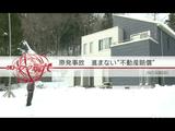 """NHK・クローズアップ現代「原発事故 進まない""""不動産賠償""""」"""