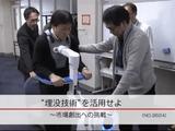 """""""埋没技術""""を活用せよ ~市場創出への挑戦~/NHK・クローズアップ現代"""