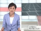 なぜ進まない 再生可能エネルギー/NHK・クローズアップ現代
