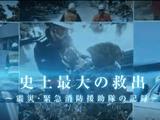 NHKスペシャル「史上最大の救出 ~震災・緊急消防援助隊の記録~」/あのとき何ができ、何ができなかったのか