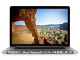 Retinaディスプレイを搭載した新しいMacBook Pro