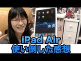 iPad Air を使い倒した「めぐみちゃんねる!」さんの動画レビューが分かりやす過ぎる!/ネットの声「今まで見たAirレビューの中で一番Airの利点が分かり易かった!」