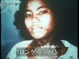 アメリカの核実験による被ばくから59年。今も続く島民の苦悩・・・。/NHK・ワールドWave「核実験の島はいま ~住民帰還は実現するのか~」