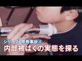 NHKサイエンスZERO「シリーズ 原発事故④/内部被曝(ひばく)の実態を探る」