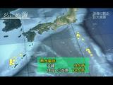 NHKスペシャル「ジパングの海 ~深海に眠る巨大資源~」